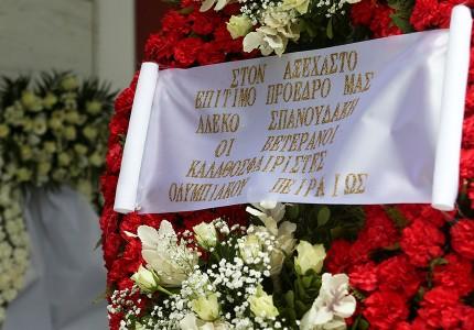 Το τελευταίο «αντίο» στον Αλέκο Σπανουδάκη (pics)