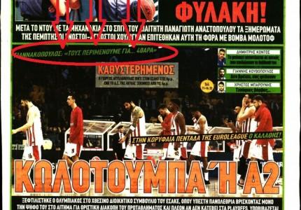 Ο ΠΑΟ κωλοτούμπα, ο Ολυμπιακός αποφάσεις! (pics)