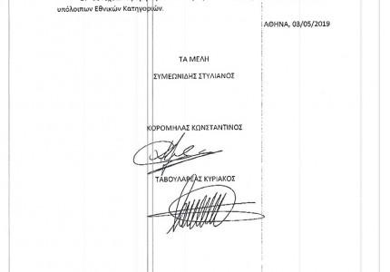 Που είναι η υπογραφή του Συμεωνίδη; (pic)