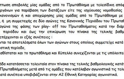 Η διπλή «παρανομία» του ΕΣΑΚΕ (pic)