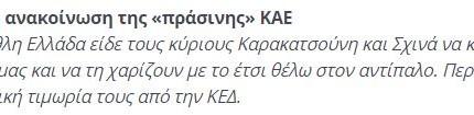 Τα «συγχαρητήρια» του Γιαννακόπουλου στον Ολυμπιακό και ο «σεβασμός» στον Σπανούλη (pics, videos)