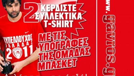 Κερδίστε 2 συλλεκτικά t-shirt
