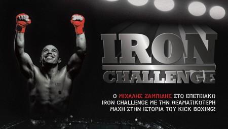 Ξεκίνησε η προπώληση εισιτήριων για το Iron Challenge!