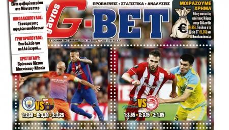 Μην χάσετε την Τρίτη (01/11) το G-BET