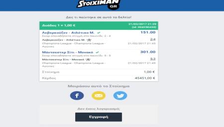 Το δελτίο της χρονιάς: Με 1€ κέρδισε 45.451 € στο Champions League!