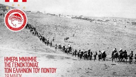 Δεν ξεχνάει τη γενοκτονία ο Ολυμπιακός (pic)