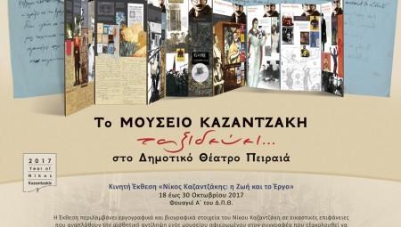 Το Μουσείο Νίκου Καζαντζάκη ταξιδεύει... στο Δημοτικό Θέατρο Πειραιά