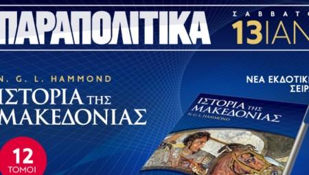 H «Ιστορία της Μακεδονίας» με τα ΠΑΡΑΠΟΛΙΤΙΚΑ (vid)
