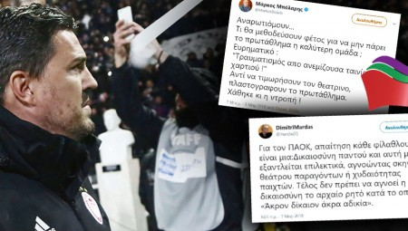 Βουλευτές του ΣΥΡΙΖΑ επιτίθενται και εκβιάζουν τη Δικαιοσύνη για να μειωθεί η τιμωρία του ΠΑΟΚ! (pics)