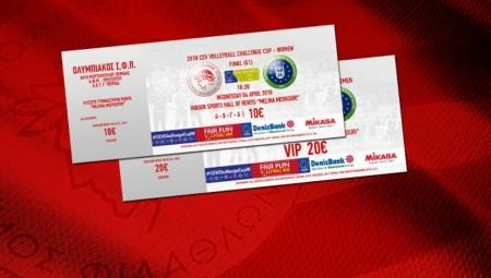 Τα εισιτήρια με την Μπούρσα
