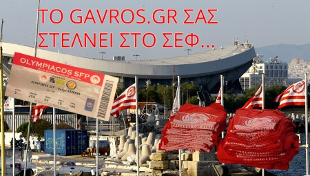 Το gavros.gr σας στέλνει στον τελικό