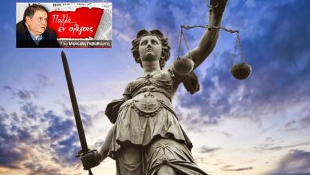 Όταν μιλά η πραγματική Δικαιοσύνη, πάντα θριαμβεύει το δίκαιο
