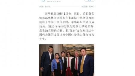Η «ερυθρόλευκη» φιλοξενία θέμα στην Κίνα!