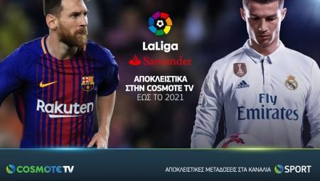 H LaLiga για άλλα 3 χρόνια στην COSMOTE TV