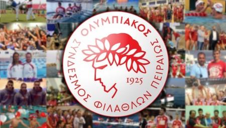 Το ΙΕΚ Άλφα βραβεύει τις ομάδες του Ερασιτέχνη Ολυμπιακού