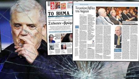 ΤΟ ΒΗΜΑ: Τα μαύρα ταμεία της Aegean και ο ΟΠΑΠ
