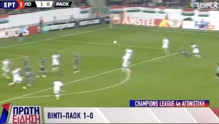 Στο Champions League με ΕΡΤ ο ΠΑΟΚ!