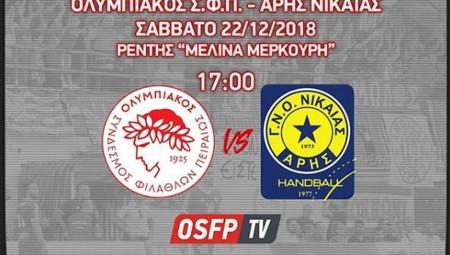 Στο OSFP TV το ματς με τον Άρη Νίκαιας