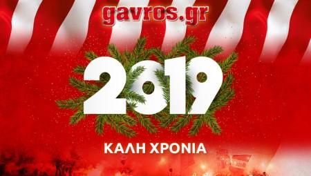 Ευτυχισμένο το νέος έτος!
