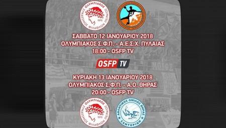 Δύο ματς ζωντανά στο OSFP TV!