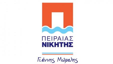 Τρεις νέες υποψηφιότητες με τον «Πειραιά Νικητή»