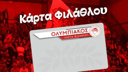 Γίνε μέρος της ιστορίας του Ερασιτέχνη Ολυμπιακού!