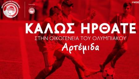 Και η Άρτεμις στο δίκτυο Σχολών του Ολυμπιακού!