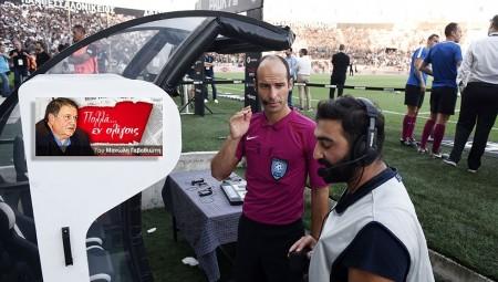 Το σκάνδαλο του PAOK TV