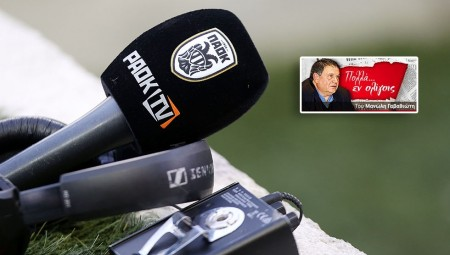 Paok TV και… «ΠΑΟΚ αφού»…