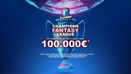 Champions Fantasy League με 100.000€ εγγυημένα* στο Stoiximan.gr!
