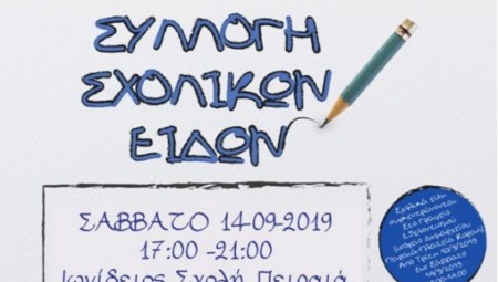 Δήμος Πειραιά: Συλλογή σχολικών ειδών για μαθητές ωφελούμενων οικογενειών!