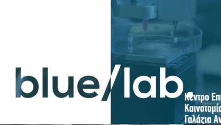 Δήμος Πειραιά: Ενημερωτική ημερίδα για τη γαλάζια οικονομία Blue Lab!