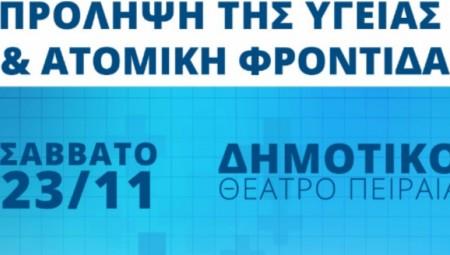 Εκδήλωση για την πρόληψη υγείας από την ΚΟΔΕΠ και τον ΟΠΑΝ