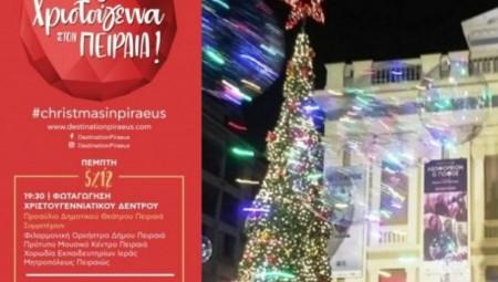 Δήμος Πειραιά: Την Πέμπτη (5/12) η φωταγώγηση του Χριστουγεννιάτικου δέντρου!
