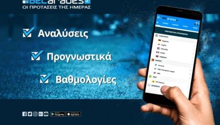 Στοίχημα: Παιχνίδι με τα γκολ σε Αθήνα και Μαδρίτη (vid)