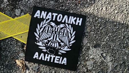 Φέιγ βολάν ΠΑΟΚτζήδων στον τόπο θανάτου του Βούλγαρου οπαδού (photo)
