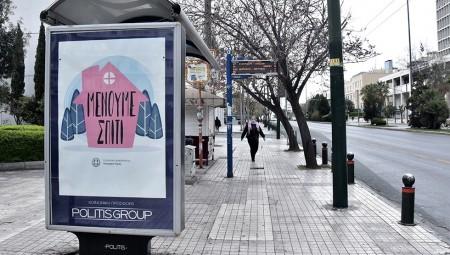 Κορονοϊός : Νέες διευκρινήσεις για τις μετακινήσεις