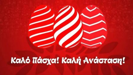 ΟΣΦΠ: «Καλό Πάσχα, καλή Ανάσταση!» (photo)