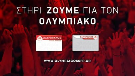 Στηρί-ΖΟΥΜΕ για τον Ολυμπιακό!