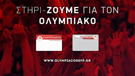 Η Χίος στο πλευρό του ΟΣΦΠ! (photo)