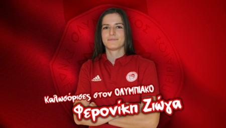 Στον Ολυμπιακό η Ζιώγα!