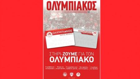 Το ένατο τεύχος του ΟΛΥΜΠΙΑΚΟΣ emag!