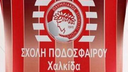 Ξεχωριστή κίνηση από τη Σχολή του Ολυμπιακού στη Χαλκίδα! (photo)