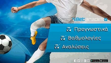 Στοίχημα: Παιχνίδι με τα γκολ σε Ελλάδα και Αγγλία