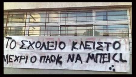 Τριγμοί στην κυβέρνηση μετά τον αποκλεισμό του ΠΑΟΚ!