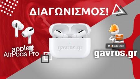 ΣΟΥΠΕΡ ΔΙΑΓΩΝΙΣΜΟΣ: Κερδίστε τα Apple Airpods Pro!