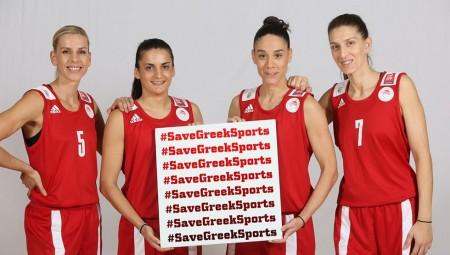 «Σώστε τον αθλητισμό…» (photo)