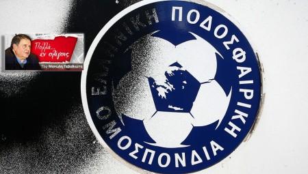 Ο Αυγενάκης δρομολογεί «πρόεδρο κοινής αποδοχής» στην ΕΠΟ!