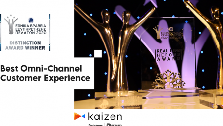 Customer Distinction Award στα Εθνικά Βραβεία Εξυπηρέτησης Πελατών 2020 από την Kaizen Gaming