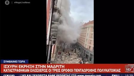 Ισχυρή έκρηξη στη Μαδρίτη! (video)